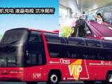 客车 汕头到杭州客运大巴 几点发车 汽车查看多少钱