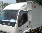 福田 厢式货车 出售
