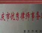 司法部文明所、全国优秀所副主任 重庆市优秀律师