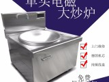 大型食堂电炒锅 单位食堂大型炒菜锅 708090一米电炉灶