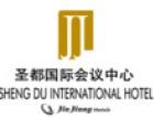 圣都国际酒店加盟