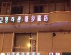 故乡旅店(长白路店)