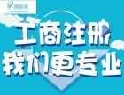 快速代理工商注册,海淀朝阳公司注册 注销