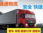 惠州到徐州物流公司/特快专线/整车零担/天天发车-盛通货运