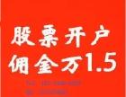泸州炒股开户佣金极低是多少?现在佣金一般是多少?