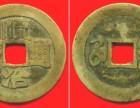 祖传古钱币想要出手的请到陕西来