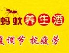 苗寨牌黑蚂蚁养生酒 周宁县配送中心 (周宁齐元酒行)总代理