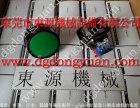 江门 进口冲床维修, 354-801-P000 -东永源品质