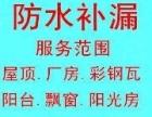 闵行区颛桥专业屋顶天沟防水补漏公司 卫生间外墙防水补漏