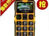 防摔老人手机正品行货三盟S908老人机大