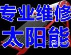 温州市皇悦太阳能热水器售后维修 不加热 漏水 不上水等故障