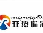 西藏亚热诺沛电子商务有限公司