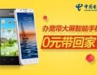 深圳电信宽带新优惠办理电信宽带送手机送话费送流量