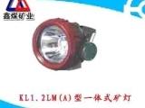 厂家直销KL1.2LM(A)一体式矿灯,