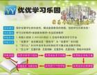 燕郊辅导班/北欧小镇/福成四期/南里辅导班/天洋城辅导班