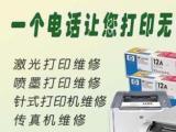 周口全市专业上门打印机、复印机维修,硒鼓加粉、墨盒