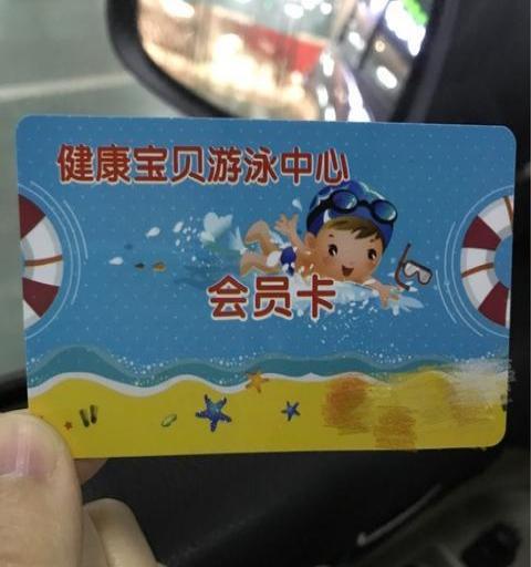 低价转让妇幼保健院北院婴儿游泳洗澡卡