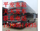 台州到鹤壁客车 的汽车 15190814935 ++客车票价