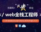 龙华新区HTML5培训,JAVA培训,前端开发培训学校