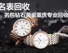 重庆市钻石首饰奢侈品手表包包高价上门回收变现