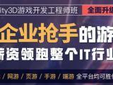 岳阳游戏开发U3D培训动漫设计培训游戏UI设计培训班