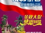 精彩泰国双飞7日游