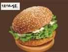 佳味佳炸鸡汉堡加盟费用是多少?