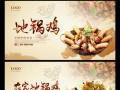 地锅鸡加盟有多少口味 土灶柴火鸡技术加盟多少钱