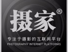 杭州婚纱摄影哪家好,摄家网较专业的摄影互联网平台