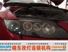 南通晓东专业改灯 通州马自达六改装海拉五透镜 LED日行灯