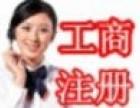 文昌注册公司 琼海注册公司 东方注册公司 建筑资质办理