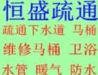晋城恒盛专业疏通马桶 各种下水道,个人单位,