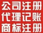 南京江浦商标注册六合税务登记 公司变更 企业年检哪能办?