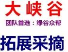 平谷京东大峡谷 一日游 鱼子山抗日纪念馆 公司拓展活动 采摘