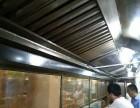 广州油烟机清洗公司专业净化器清洗烟道烟罩风机清洗