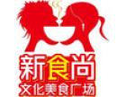 新食尚文化美食广场 诚邀加盟