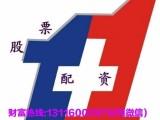 天津股票较具实力的融资公司