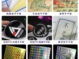 武汉化妆品标签印刷标签贴纸印刷食品标签印刷不干胶防伪标签印刷