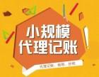 昌平12年会计师事务所 代理记账公司 解决公司财税难题