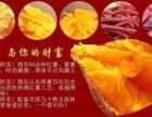 加盟特色小吃泉城烤薯的费用/条件/优势