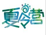 东莞小学生暑期减肥夏令营报名预约中