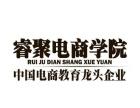 睿聚电商培训合肥分校专注淘宝培训、运营推广淘宝开店