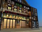 一家专业的安徽餐厅设计公司-上海赫筑