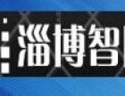 淄博域名注册淄博网站建设淄博手机网站