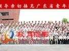 祈福仙湖酒店附近专业拍摄集体照会议合影照年会合影摄影公司