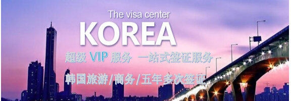 韩亚国旅专业办理韩国商务/旅游/五年多次签证申请VIP