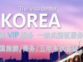 专业办理韩国签证申请商务/旅游/五年多往返签证申请