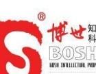 专利申请就找沧州博世知产科技公司