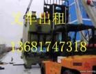 闵行区叉车出租 设备移位吊装 罗阳路16吨汽车吊出租