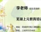 芜湖新概念英语培训班丨中小学生寒假英语培训班丨上元教育